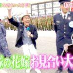 『ナイナイお見合い大作戦』自衛隊の花嫁第4弾!イケメン出演者を紹介!